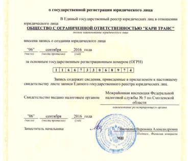 свидетельство о гос регистрации - Каритранс